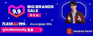 Lazada 9.9 Big Brands Sale: Shop With Exclusive Deals And Coupons In Thailand